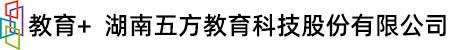 教育+ 湖南五方教育科技股份有限公司